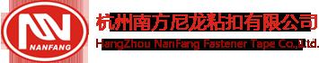 南方魔术贴logo